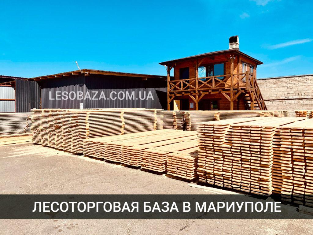 Обрезная доска купить в Мариуполе! Лесоторговая база ЧП ЮСЫП